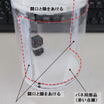 水ロケット3号機の設計と製作 その1 -パラシュート放出装置作成-